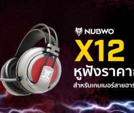 ชัดเจนรอบทิศทางกับหูฟัง NUBWO X12